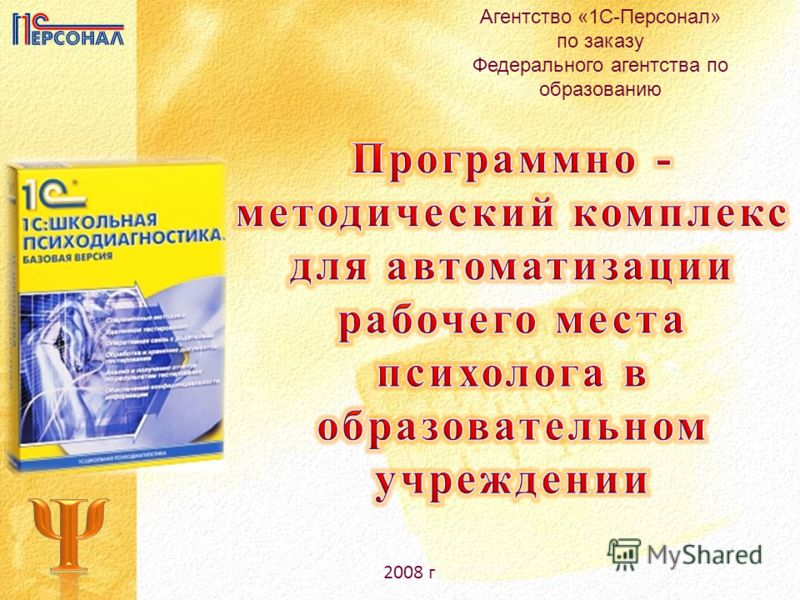 2008 г Агентство «1С-Персонал» по заказу Федерального агентства по образованию