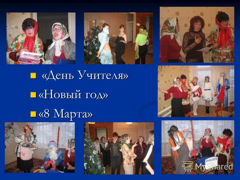 «День Учителя» «День Учителя» «Новый год» «Новый год» «8 Марта» «8 Марта»