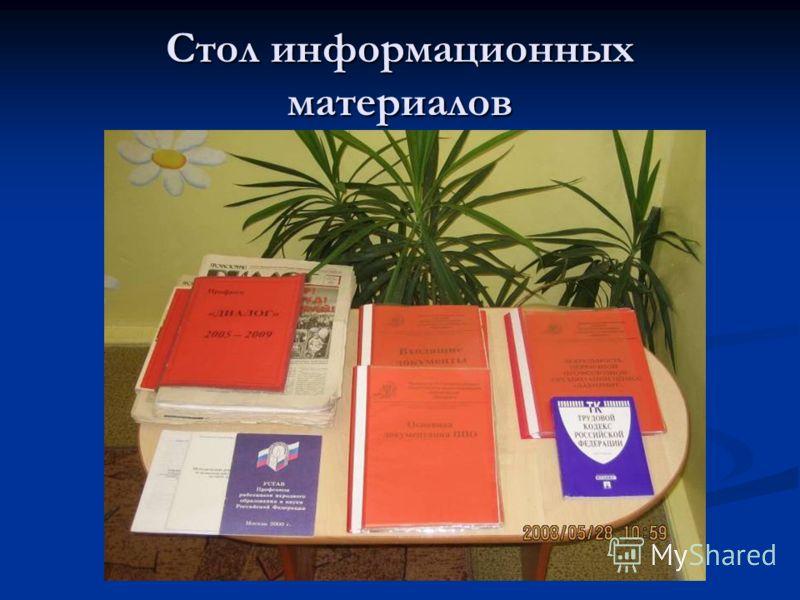 Стол информационных материалов