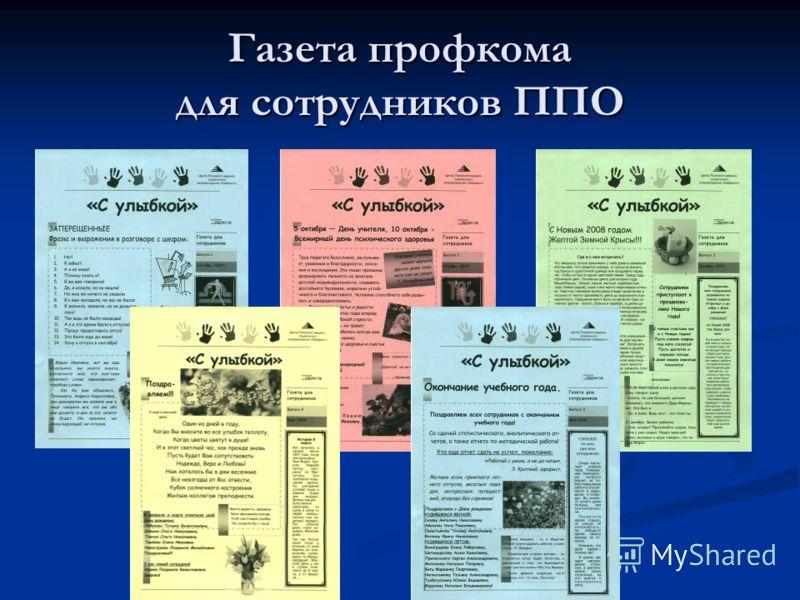 Газета профкома для сотрудников ППО
