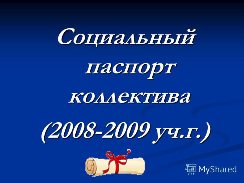 Социальный паспорт коллектива (2008-2009 уч.г.)