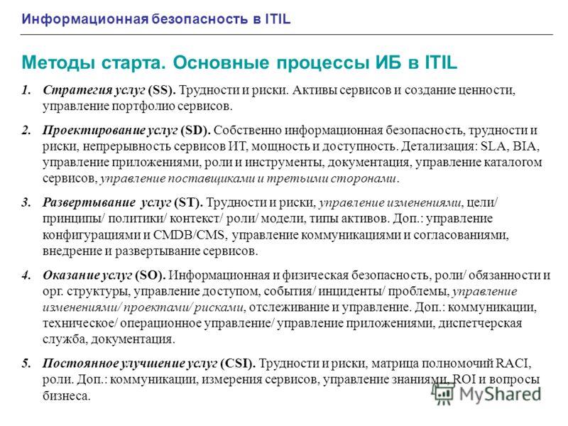 Информационная безопасность в ITIL Методы старта. Основные процессы ИБ в ITIL 1.Стратегия услуг (SS). Трудности и риски. Активы сервисов и создание ценности, управление портфолио сервисов. 2.Проектирование услуг (SD). Собственно информационная безопа