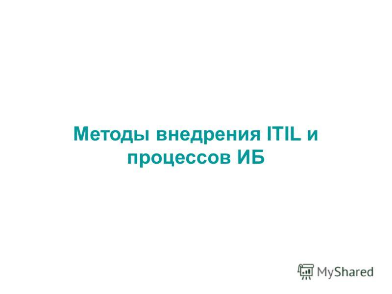 Методы внедрения ITIL и процессов ИБ
