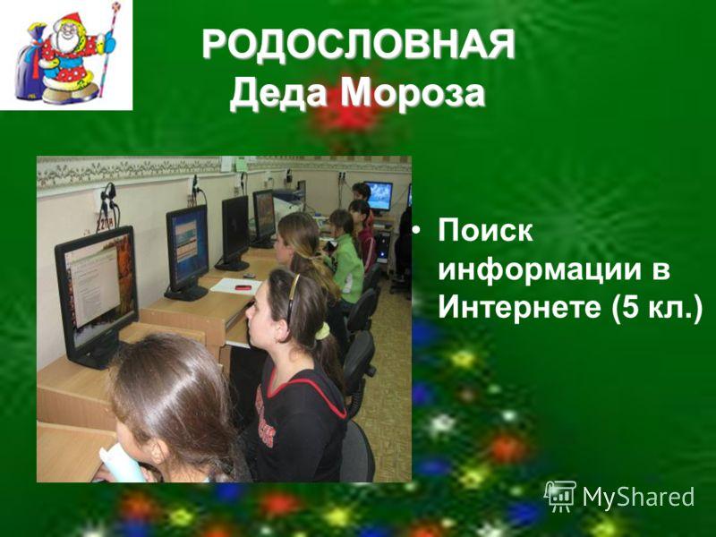 РОДОСЛОВНАЯ Деда Мороза Поиск информации в Интернете (5 кл.)