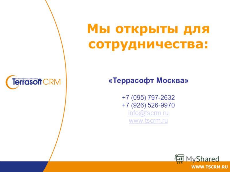 Мы открыты для сотрудничества: «Террасофт Москва» +7 (095) 797-2632 +7 (926) 526-9970 info@tscrm.ru www.tscrm.ru