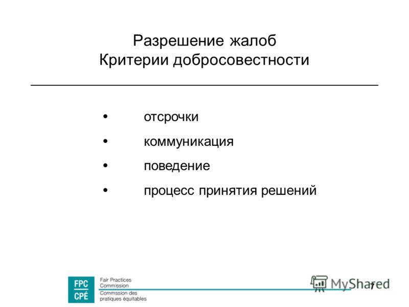 7 Разрешение жалоб Критерии добросовестности отсрочки коммуникация поведение процесс принятия решений