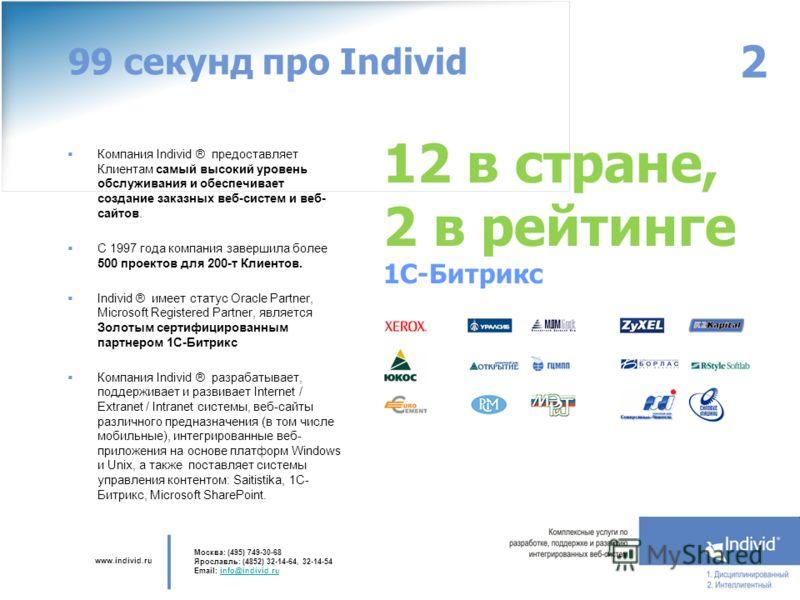 www.individ.ru Москва: (495) 749-30-68 Ярославль: (4852) 32-14-64, 32-14-54 Email: info@individ.ruinfo@individ.ru 99 секунд про Individ 2 Компания Individ ® предоставляет Клиентам самый высокий уровень обслуживания и обеспечивает создание заказных ве