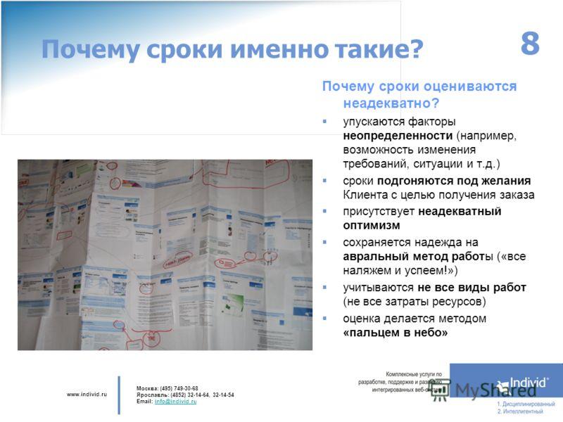 www.individ.ru Москва: (495) 749-30-68 Ярославль: (4852) 32-14-64, 32-14-54 Email: info@individ.ruinfo@individ.ru Почему сроки оцениваются неадекватно? упускаются факторы неопределенности (например, возможность изменения требований, ситуации и т.д.)