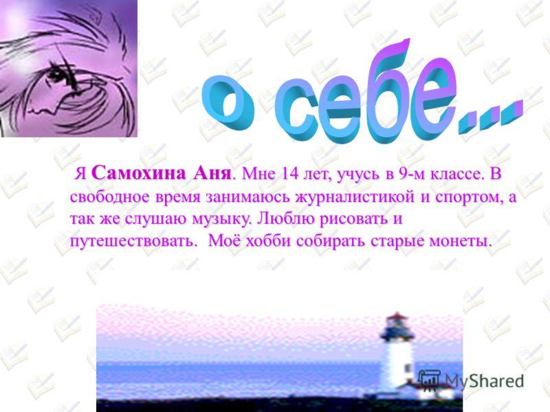 Александр Чечулин Вот уже 16 лет я живу и учусь в Новосибирске, и, надо сказать, что эти годы прошли не бесцельно. Я заканчиваю школу с экономическим уклоном, продолжаю учёбу в школе журналистики, занимаюсь спортом и валяю дурака в оставшееся время,