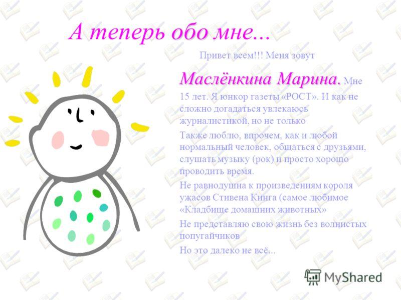 Родилась я в Польше,, но уже в 2 года приехала в Россию. Сейчас мне 14 лет, учусь в 196 школе города Новосибирска. Занимаюсь журналистикой и увлекаюсь кикбоксингом. В своей родной школе я вхожу в состав Ученического Совета Самоуправления, о системе к