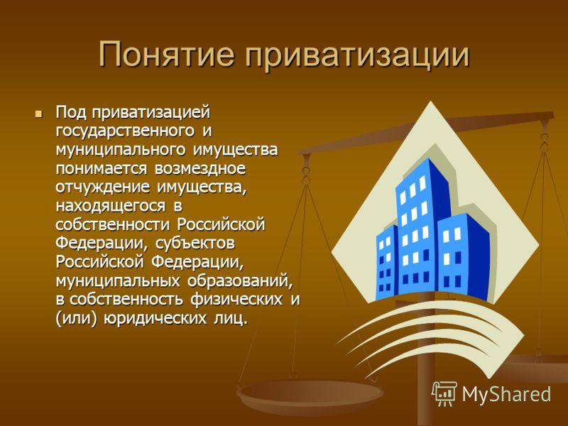 Приватизация государственного и муниципального имущества