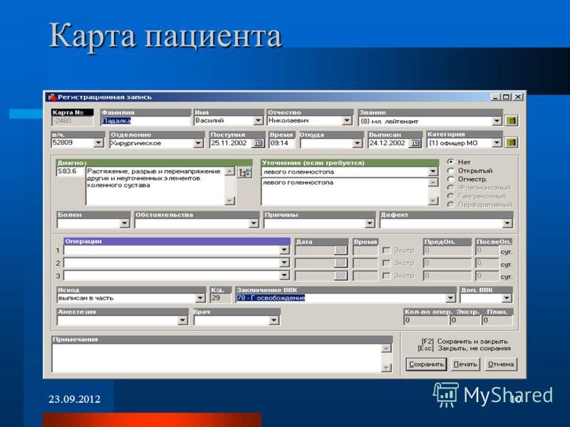 23.09.201210 Карта пациента