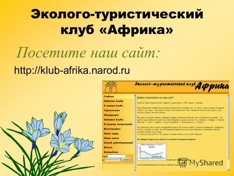 Эколого-туристический клуб «Африка» Посетите наш сайт: http://klub-afrika.narod.ru