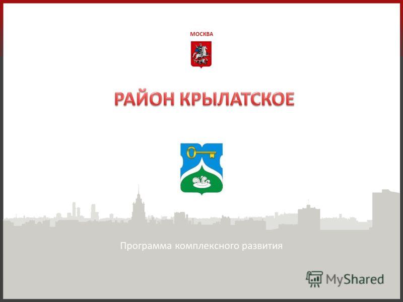 МОСКВА Программа комплексного развития