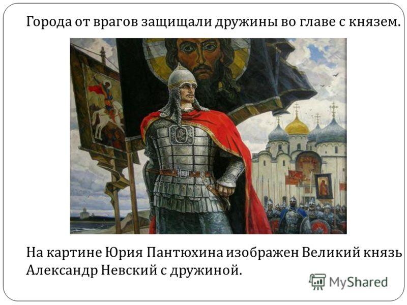 Города от врагов защищали дружины во главе с князем. На картине Юрия Пантюхина изображен Великий князь Александр Невский с дружиной.
