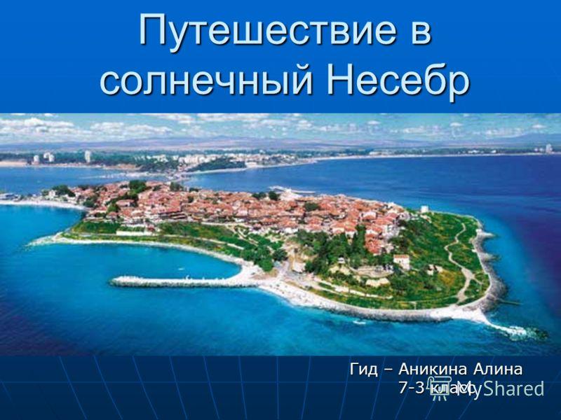 Путешествие в солнечный Несебр Гид – Аникина Алина 7-3 класс