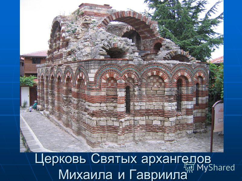 Церковь Святых архангелов Михаила и Гавриила