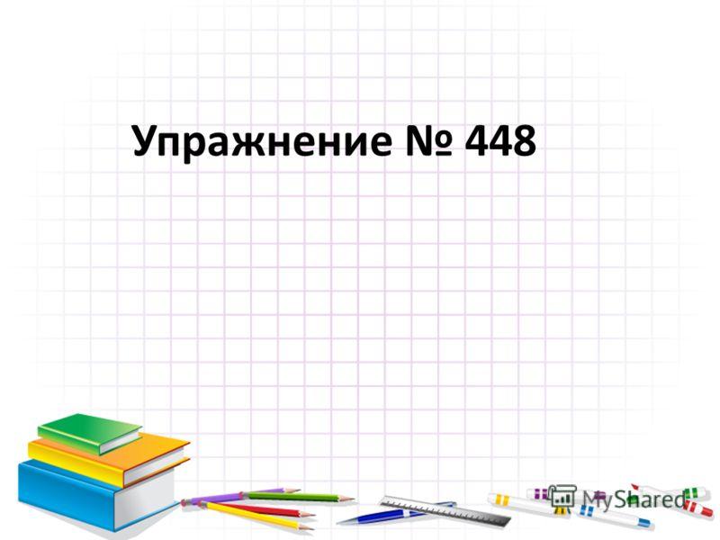 Упражнение 448