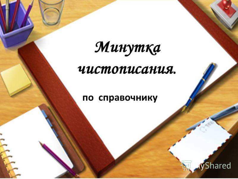 по справочнику