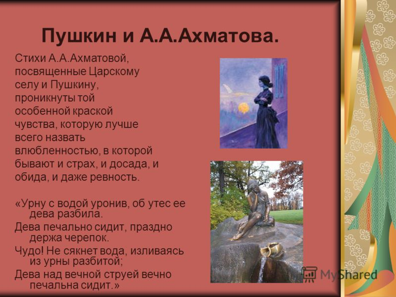 Ахматова стихи mp3 скачать