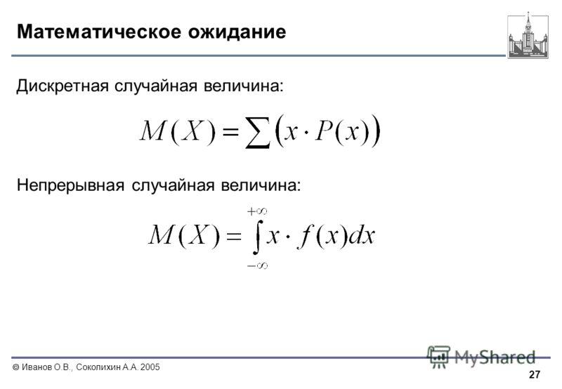 27 Иванов О.В., Соколихин А.А. 2005 Математическое ожидание Дискретная случайная величина: Непрерывная случайная величина: