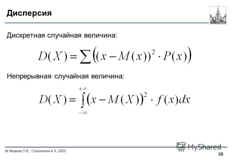 28 Иванов О.В., Соколихин А.А. 2005 Дисперсия Дискретная случайная величина: Непрерывная случайная величина: