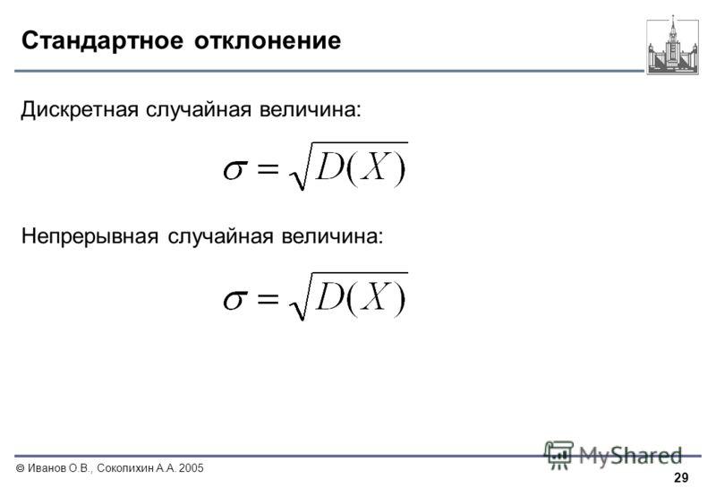 29 Иванов О.В., Соколихин А.А. 2005 Стандартное отклонение Дискретная случайная величина: Непрерывная случайная величина: