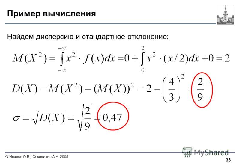 33 Иванов О.В., Соколихин А.А. 2005 Пример вычисления Найдем дисперсию и стандартное отклонение: