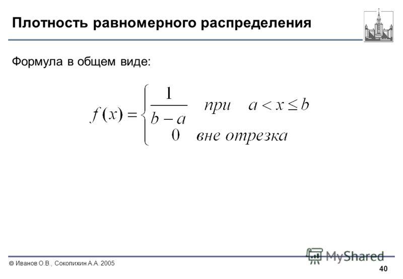 40 Иванов О.В., Соколихин А.А. 2005 Плотность равномерного распределения Формула в общем виде: