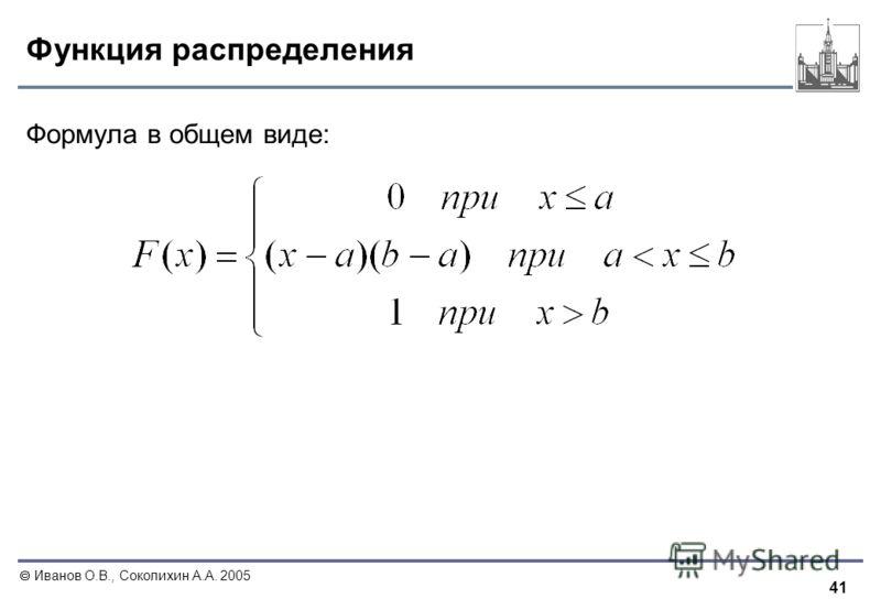 41 Иванов О.В., Соколихин А.А. 2005 Функция распределения Формула в общем виде: