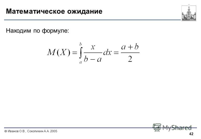 42 Иванов О.В., Соколихин А.А. 2005 Математическое ожидание Находим по формуле: