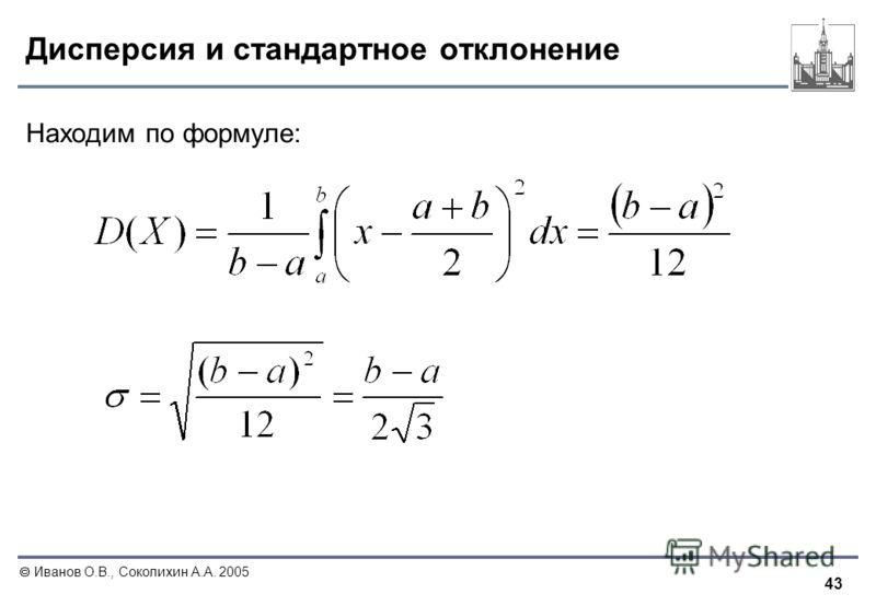 43 Иванов О.В., Соколихин А.А. 2005 Дисперсия и стандартное отклонение Находим по формуле: