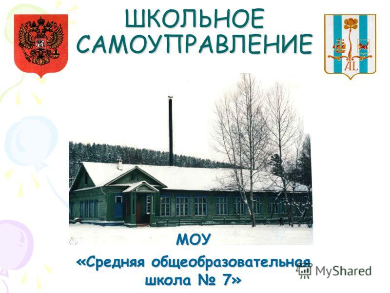 ШКОЛЬНОЕ САМОУПРАВЛЕНИЕ МОУ «Средняя общеобразовательная школа 7»