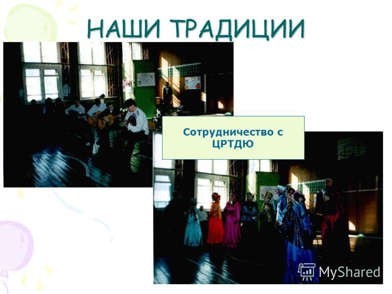 НАШИ ТРАДИЦИИ Сотрудничество с ЦРТДЮ