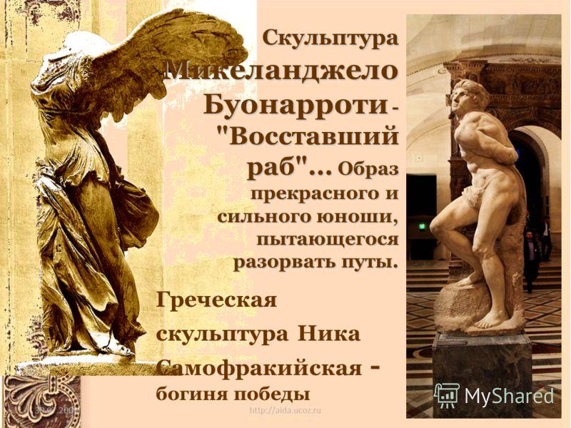 Скульптура Микеланджело Буонарроти -