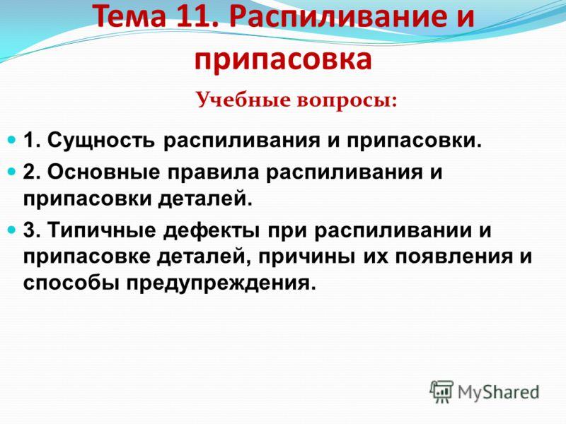 Курс «Практикум слесарный» Илларионов Вячеслав Семенович К.т.н. доцент