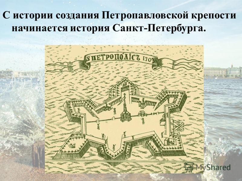 С истории создания Петропавловской крепости начинается история Санкт-Петербурга.