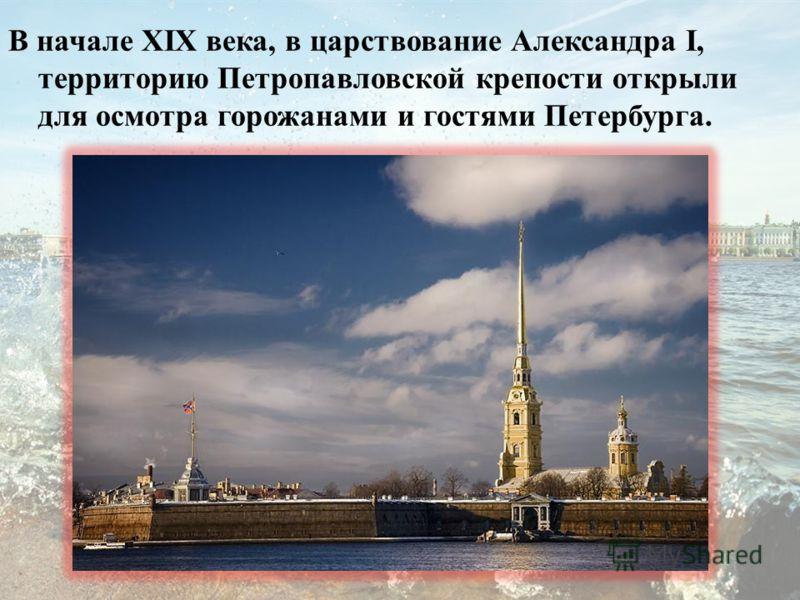 В начале XIX века, в царствование Александра I, территорию Петропавловской крепости открыли для осмотра горожанами и гостями Петербурга.