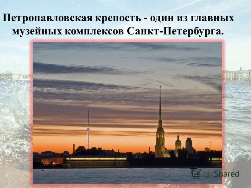 Петропавловская крепость - один из главных музейных комплексов Санкт-Петербурга.
