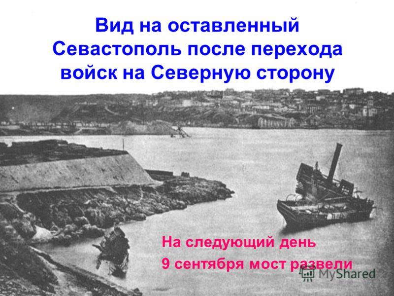 Вид на оставленный Севастополь после перехода войск на Северную сторону На следующий день 9 сентября мост развели