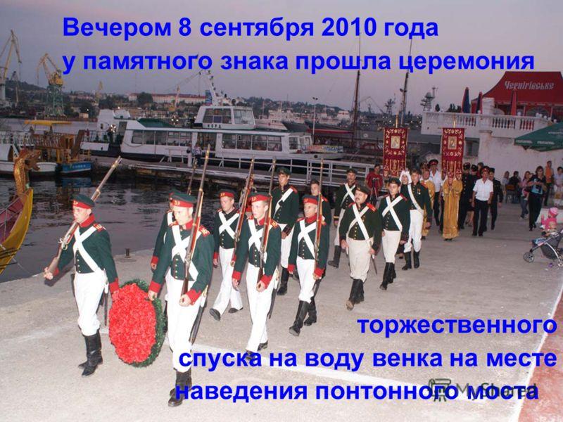 Вечером 8 сентября 2010 года у памятного знака прошла церемония торжественного спуска на воду венка на месте наведения понтонного моста