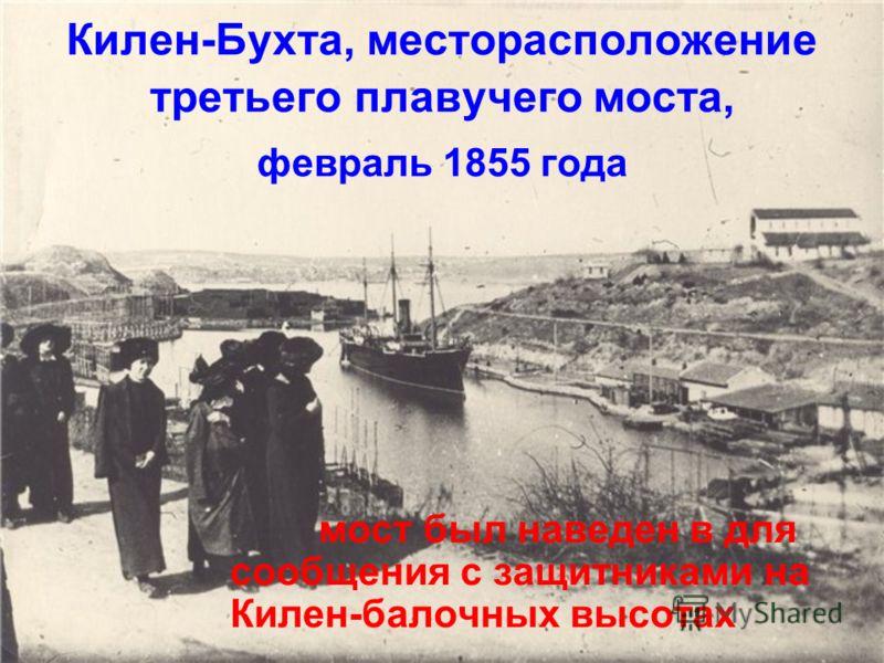 Килен-Бухта, месторасположение третьего плавучего моста, февраль 1855 года мост был наведен в для сообщения с защитниками на Килен-балочных высотах