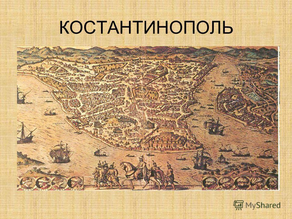 КОСТАНТИНОПОЛЬ