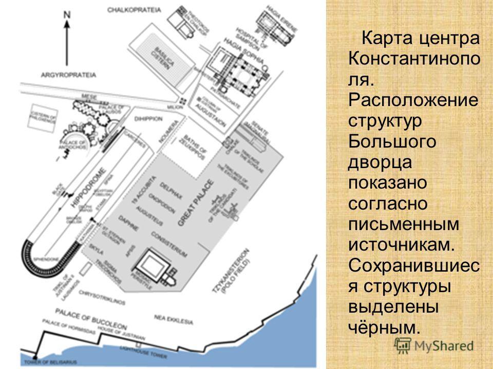 Карта центра Константинопо ля. Расположение структур Большого дворца показано согласно письменным источникам. Сохранившиес я структуры выделены чёрным.