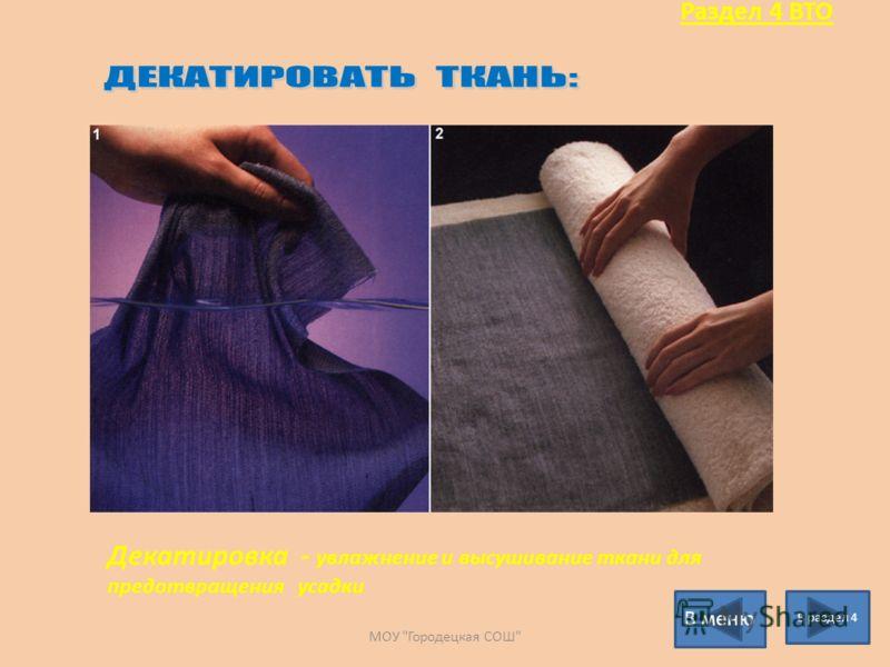 Раздел 4 ВТО В раздел 4 В меню Декатировка - увлажнение и высушивание ткани для предотвращения усадки МОУ Городецкая СОШ