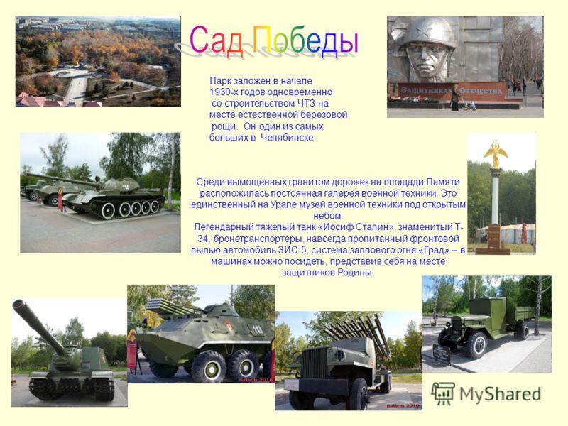 Парк заложен в начале 1930-х годов одновременно со строительством ЧТЗ на месте естественной березовой рощи. Он один из самых больших в Челябинске. Среди вымощенных гранитом дорожек на площади Памяти расположилась постоянная галерея военной техники. Э