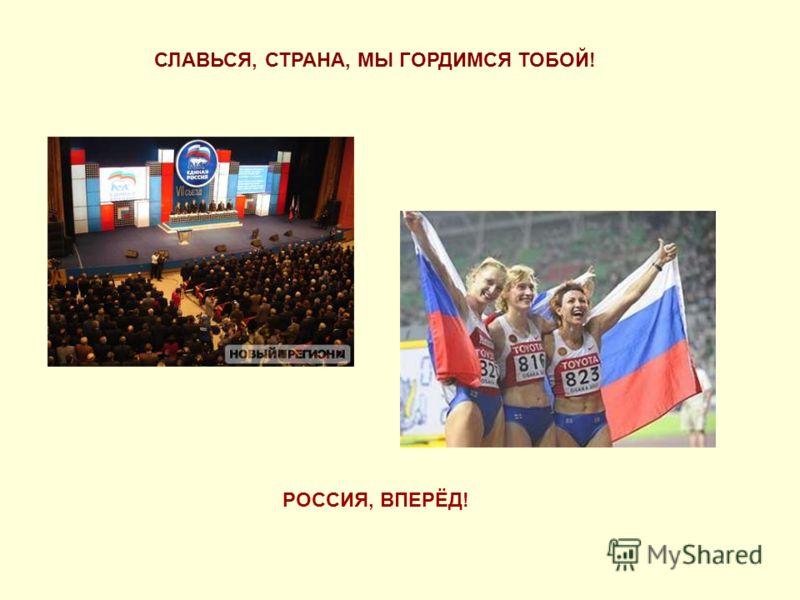 РОССИЯ, ВПЕРЁД! СЛАВЬСЯ, СТРАНА, МЫ ГОРДИМСЯ ТОБОЙ!