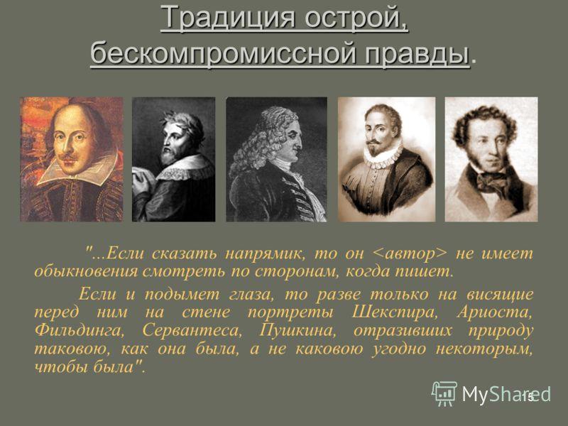 15 Традиция острой, бескомпромиссной правды Традиция острой, бескомпромиссной правды.