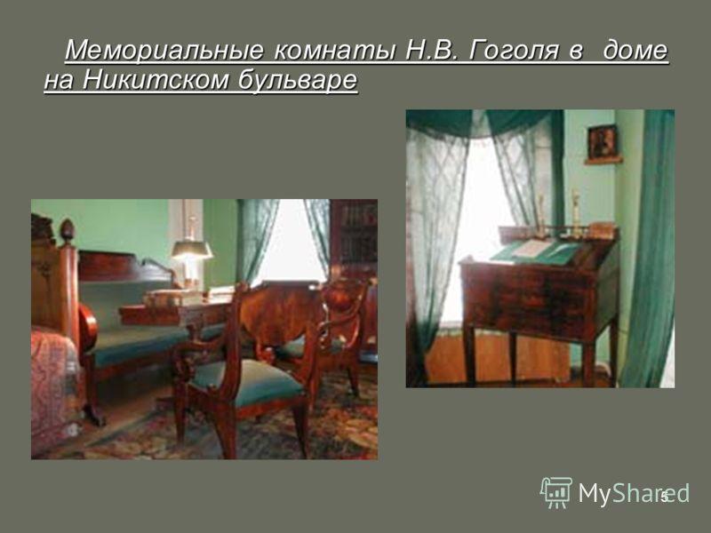 5 Мемориальные комнаты Н.В. Гоголя в доме на Никитском бульваре