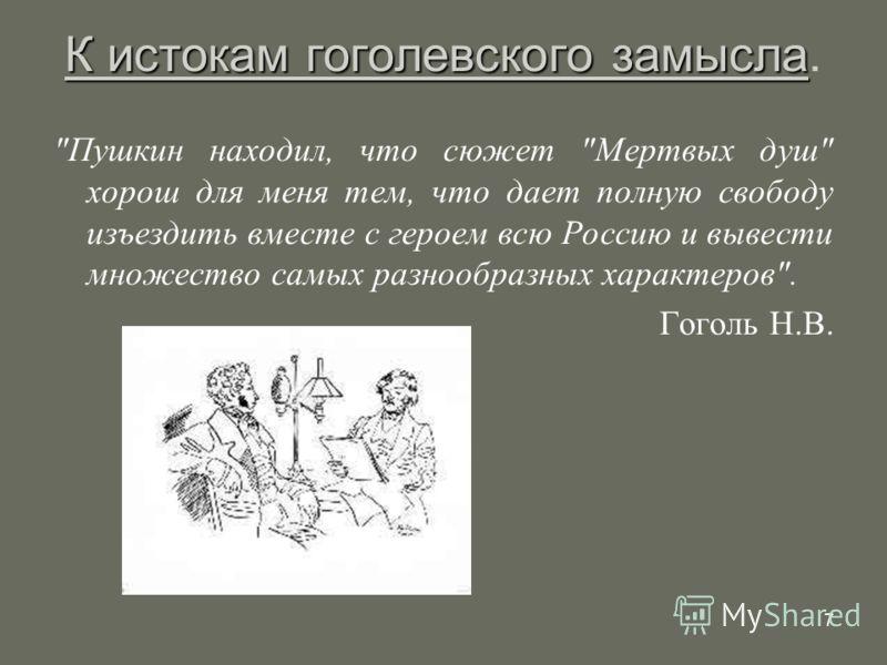 7 К истокам гоголевского замысла К истокам гоголевского замысла.